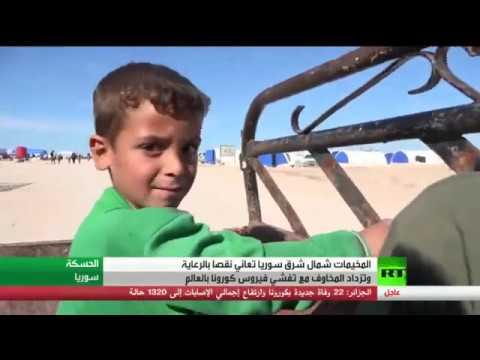 شاهد مخيمات شمال شرق سورية تُعاني نقصًا بالخدمات الغذائية والصحية