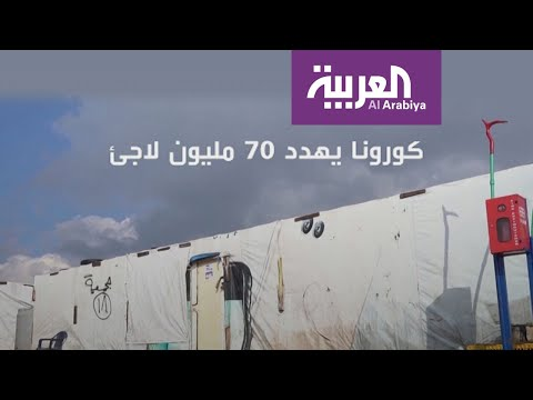 شاهد 70 مليون لاجئ ينتظرون السيناريو الأسوأ بالمخيمات بسبب  كورونا