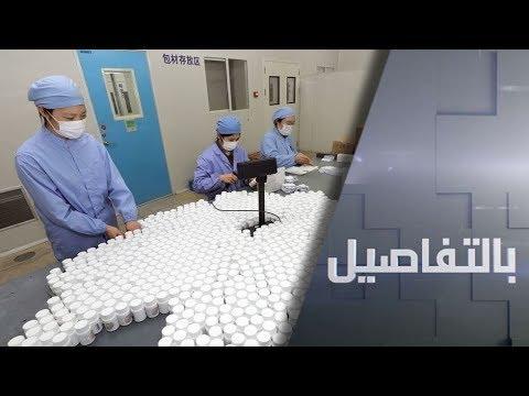 شاهد إسباب إثارة الجدل حول كلوروكين كدواء لفيروس كورونا المستجد