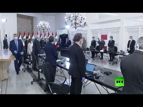 شاهد الرئيس اللبناني يعلن أن بلاده تجمع على أرضها أسوأ أزمتين أصابتا العالم