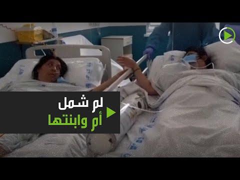 شاهد لم شمل أم وابنتها مصابتان بوباء كورونا