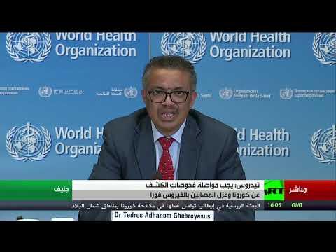 شاهد جانب من مؤتمر صحافي يومي لمنظمة الصحة العالمية بشأن كورونا