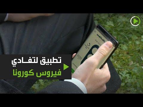 شاهد تطبيق هاتف يساعدك على تجنب فيروس كورونا