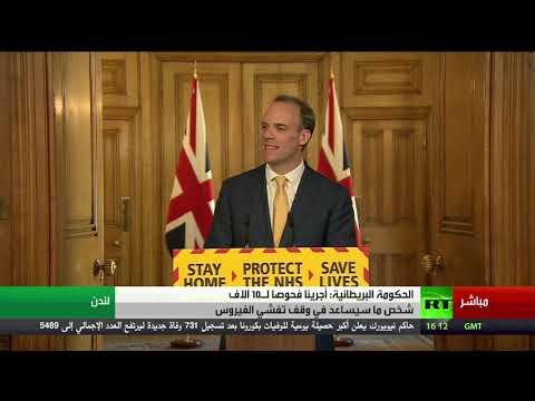 شاهد وزير خارجية بريطانيا يتوقع تعافي رئيس الوزراء من كورونا قريبًا