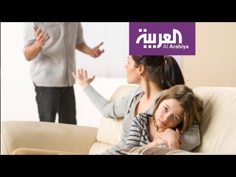 شاهد لماذا تزيد المشكلات الأسرية خلال فترة العزل المنزلي