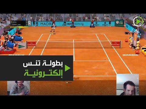 شاهد محترفون برياضة التنس يشاركون في بطولة إلكترونية