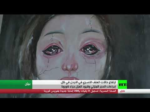 شاهد تزايد حالات العنف الأسري في الأردن بسبب كورونا