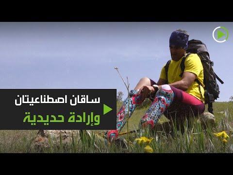 شاهد ساقان اصطناعيتان وإرادة حديدية للإيراني سالارفاند