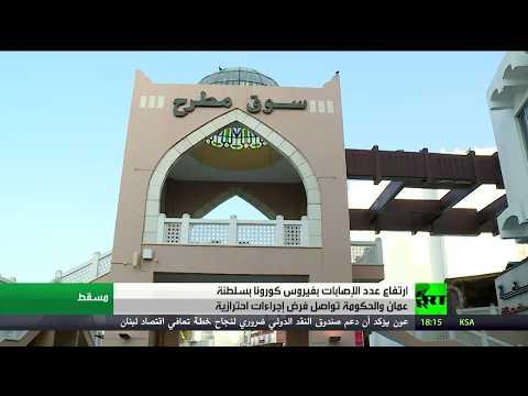 شاهد ارتفاع عدد الإصابات بفيروس كورونا في سلطنة عمان