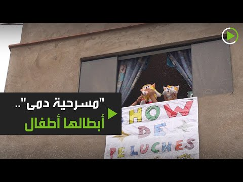 شاهد تنظيم مسرحية في الحجر الصحي أبطالها أطفال