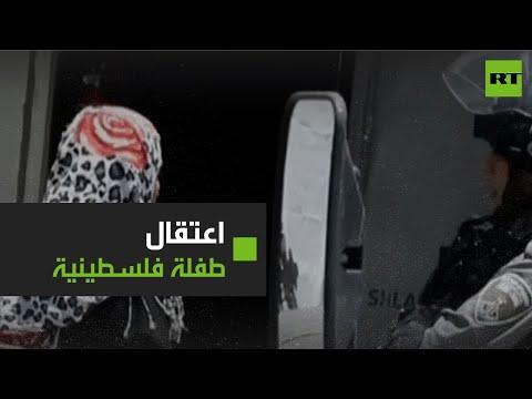 شاهد لحظة اعتقال طفلة فلسطينية في يعبد بالضفة الغربية