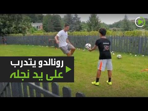 شاهد رونالدو يتدرب مع نجله قبل العودة للملاعب