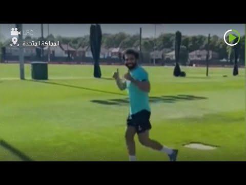 شاهد محمد صلاح وزملاؤه يدخلون الملعب بعد أكثر من شهرين