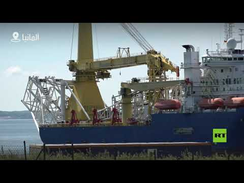 شاهد روسيا تستكمل مشروع نورد ستريم 2 في جزيرة روغن الألمانية