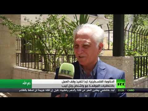 شاهد فلسطين تبدأ تنفيذ قرار وقف العمل بالاتفاقات الموقعة مع أميركا وإسرائيل