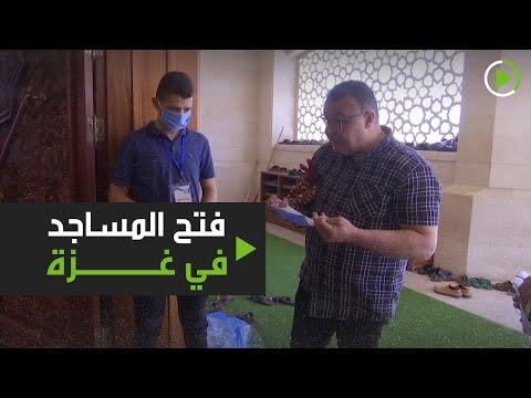 شاهد مساجد غزة تمتلئ بالمصلين بعد إغلاق دام قرابة الشهرين بسبب كورونا
