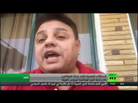 شاهد المصريون يحتفلون بعيد الفطر في ظل ظروف طارئة بسبب كورونا