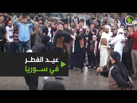 شاهد احتفالات عيد الفطر في إدلب