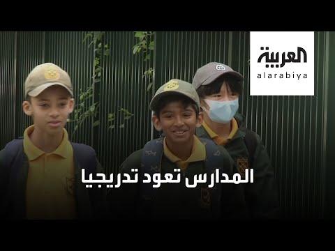 شاهد المدارس تُعيد فتح أبوابها تدريجيًا حول العالم