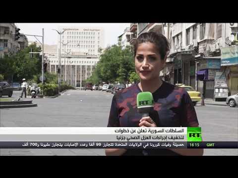 شاهد سورية تُخفف إجراءات العزل الصحي المفروضة بسبب كورونا