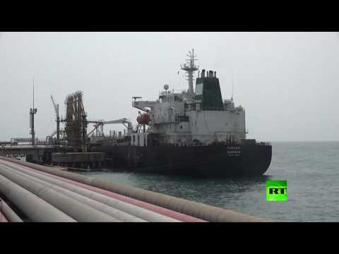 شاهد أول ناقلة بين 5 ناقلات إيرانية تحمل النفط ترسو في موانئ فنزويلا