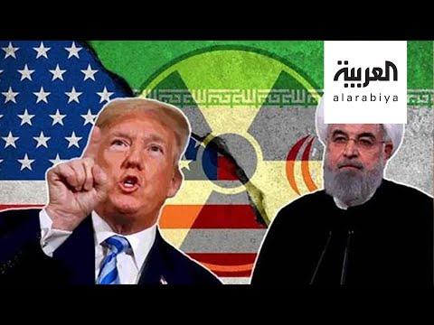 شاهد واشنطن ترفض سياسة إيران باللعب على حافة الهاوية النووية