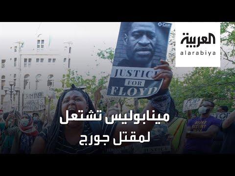 شاهد مينابوليس تشتعل غضبًا وسط تظاهرات ضد العنف والعنصرية