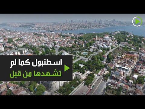 قطاع السياحة في إسطنبول التركية أحد ضحايا فيروس كورونا