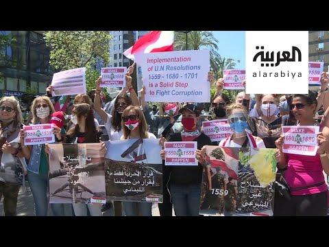 شاهد تظاهرات في لبنان ضد سلاح ميليشيات حزب الله