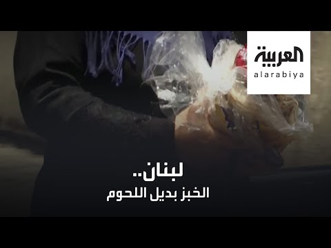 شاهد لبنانيون يستبدلون اللحوم بالخبز