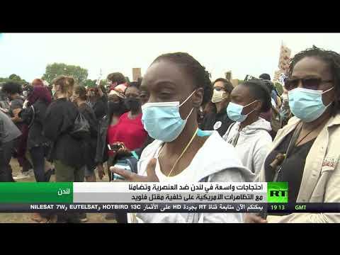 شاهد تظاهرات واسعة ضد العنصرية في العاصمة البريطانية لندن