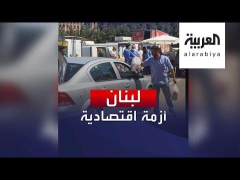 شاهد مبادرات شعبية لإعالة الفقراء في لبنان مع انتشار كورونا