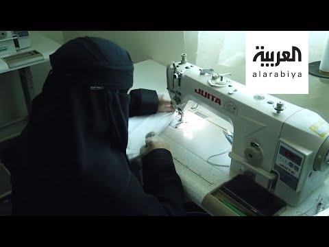 شاهد أسر منتجة تسعى لصناعة أكثر من 100 ألف كمامة في السعودية