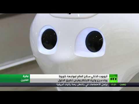 شاهد روبوتات لعبت دورًا كبيرًا في إجراءات الحد من عدوى كورونا