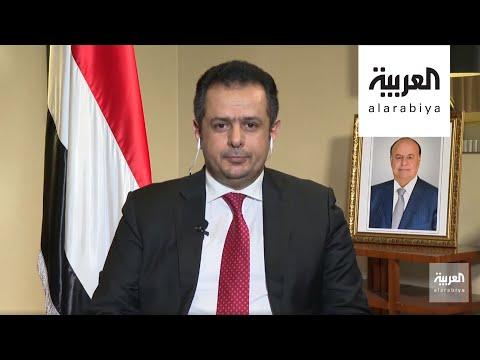 شاهد معين عبد الملك يتحدَّث عن آخر مستجدات الشأن اليمني