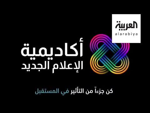 شاهد افتتاح أكاديمية للإعلام الجديد في دبي  تُعد الأولى من نوعها