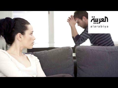 شاهد ماذا فعل العزل المنزلي بالأزواج
