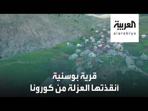 شاهد قرية بوسنية تفادت كورونا بالنوم في كتف الجبل