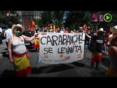 شاهد محتجون يطالبون باستقالة الحكومة الإسبانية