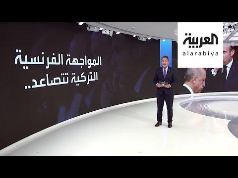 شاهد إلى أين يتجه التصعيد بين تركيا وفرنسا في ليبيا