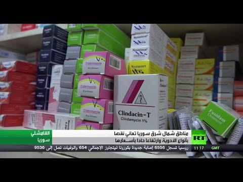 شاهد مناطق شمال سورية تُعاني من أزمة ارتفاع أسعار الأدوية وفقدان أنواعها