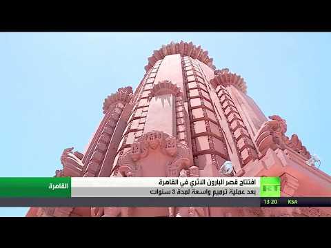 شاهد افتتاح قصر البارون الأثري في مصر بعد 3 سنوات من أعمال الترميم