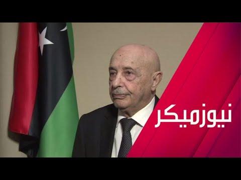 شاهد عقيلة صالح يبحث تطورات الأزمة الليبية في روسيا