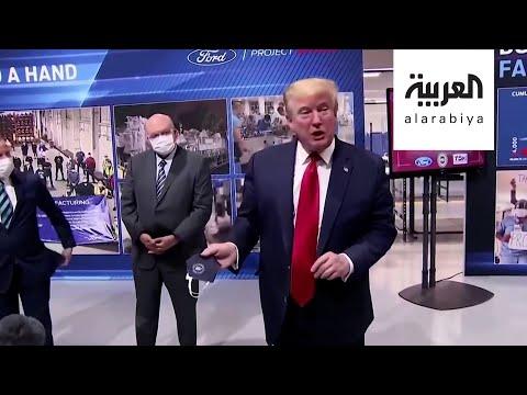 شاهد ترامب يرفض ارتداء الكمامة ويراها أمرا اختياريا