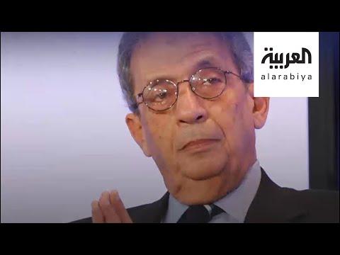 شاهد عمرو موسى يطالب بأن يتوحد العرب ضد تركيا وإيران