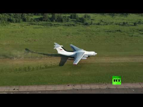 شاهد طائرة إيل – 76 العسكرية تقلع وتهبط من وعلى مدرج ترابي
