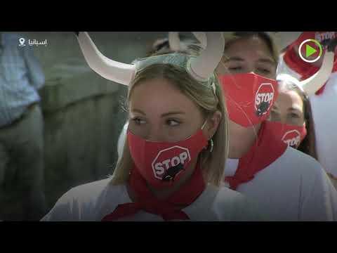 شاهد نشطاء الرفق بالحيوان يدعون إلى إنهاء مصارعة الثيران في إسبانيا