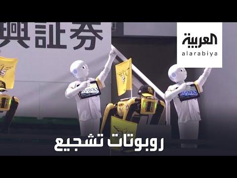 شاهد فريق بيسبول ياباني يُطوّر شكل المشجعين الخياليين