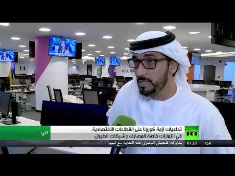 شاهد تداعيات أزمة كورونا على اقتصاد الإمارات