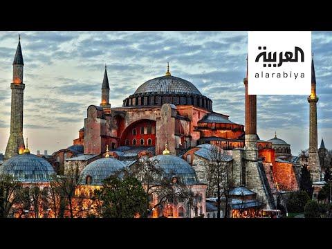 شاهد يونسكو تدخل على خط آيا صوفيا في تركيا